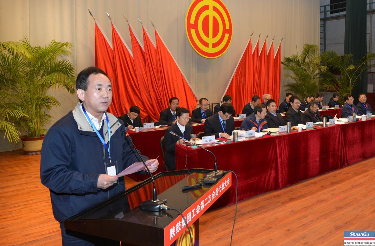 陕鼓集团工会第二次会员代表大会召开