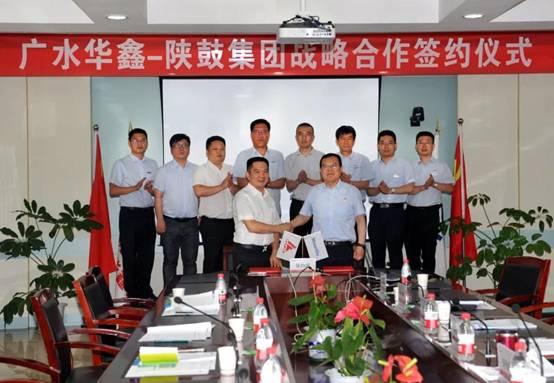 陕鼓集团与广水华鑫冶金工业有限公司签订战略合作协议